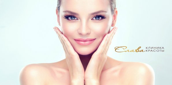 До -85% на уколы красоты и аппаратную косметологию