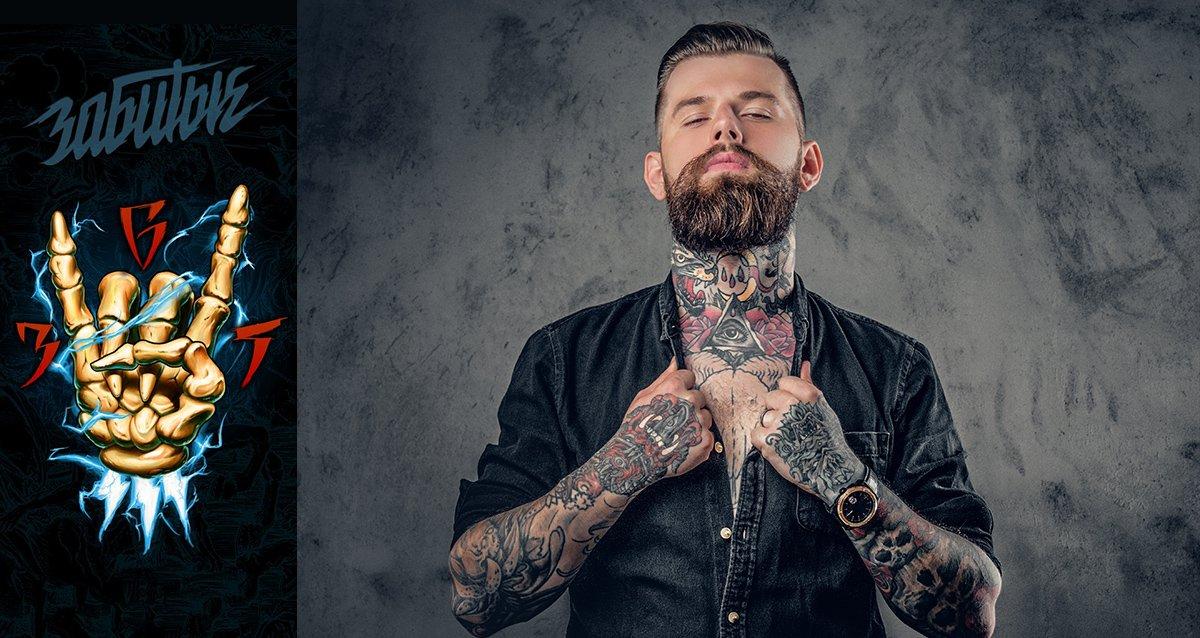 -85% на татуировки в тату-студии «ЗАБИТЫЕ»