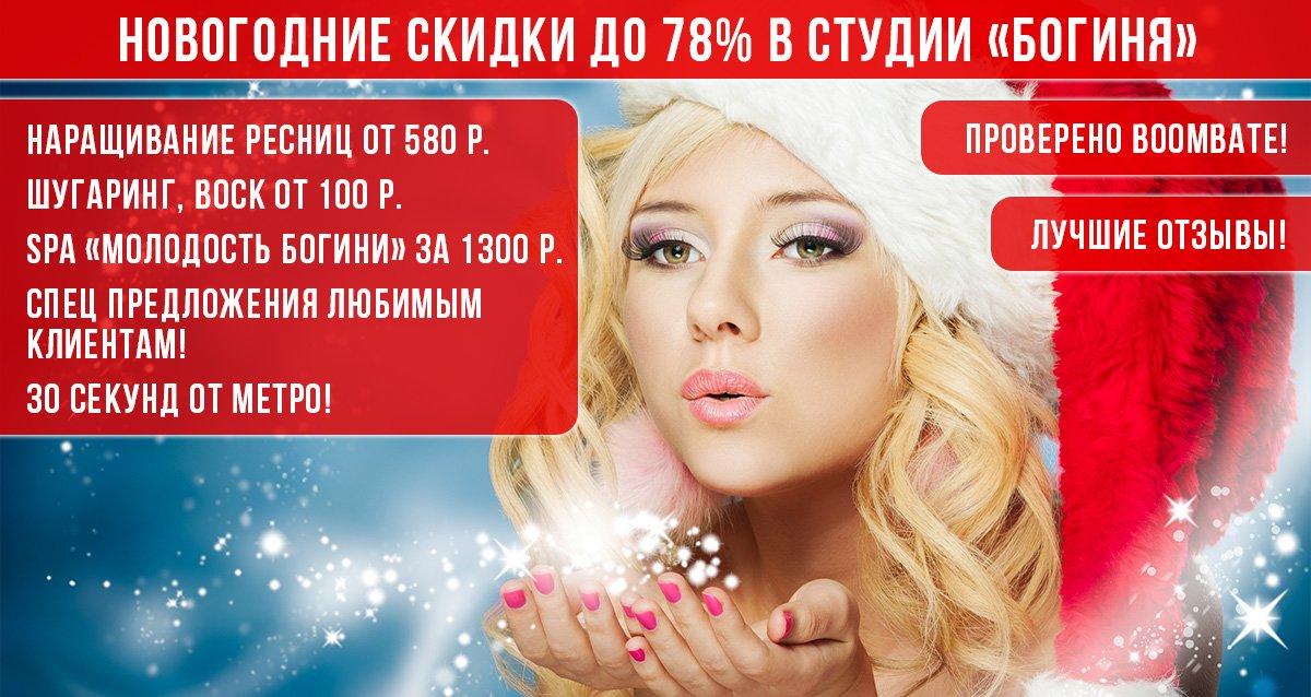 Скидки до 78% на услуги студии красоты Ирины Тимощенко «Богиня»
