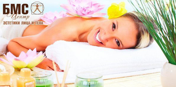 -66% на массаж в БМС-центре эстетики «ЭЛИТ»