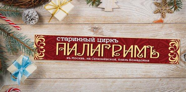 -50% на посещение Старинного цирка «Пилигрим» в Москва-Сити