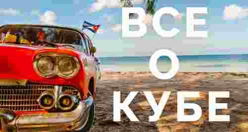 Все о Кубе. Когда лететь на остров свободы?