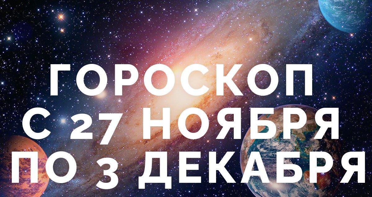 Гороскоп с 27 ноября по 3 декабря