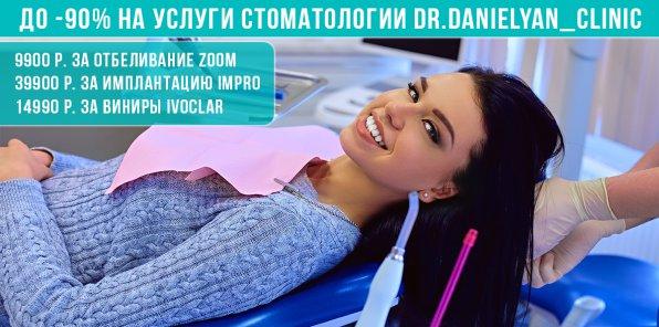 -90% на услуги стоматологии Dr.Danielyan_clinic