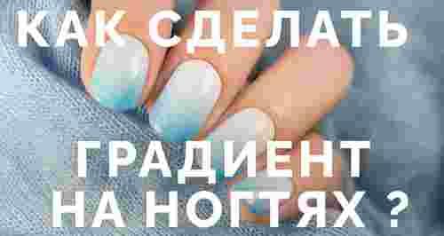 Бьюти-инструкция: как сделать градиент на ногтях