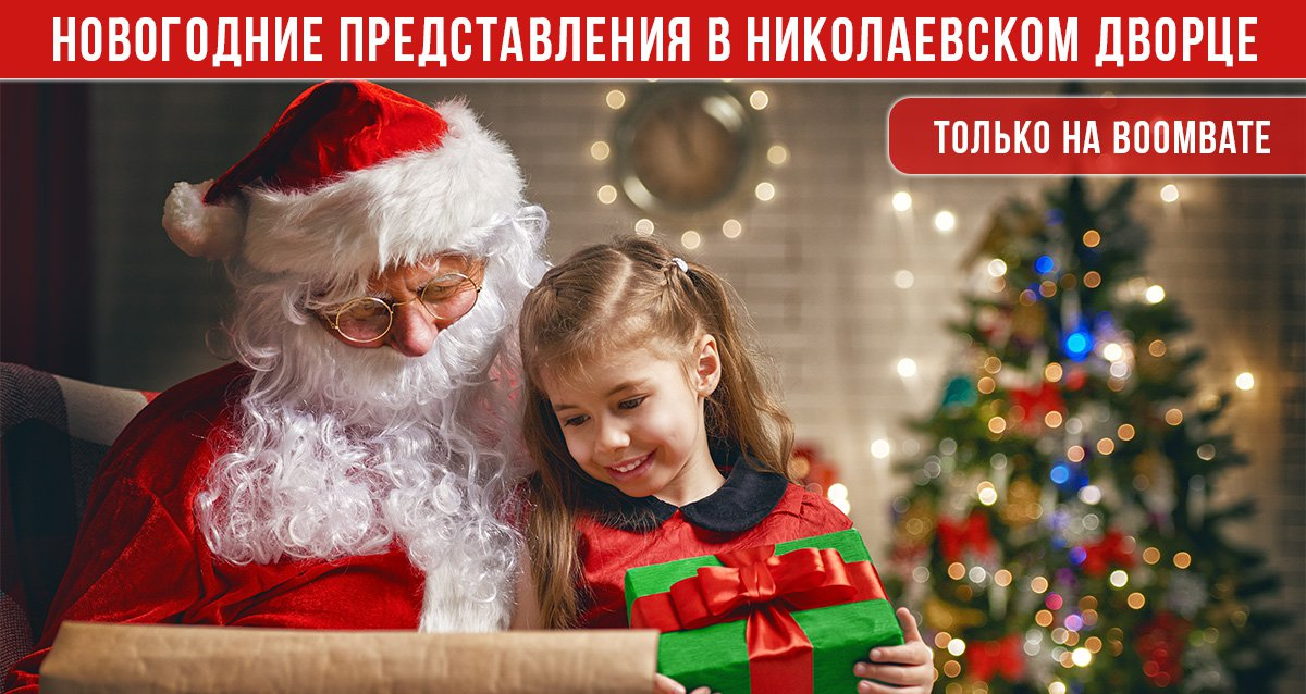 До -50% на новогодние представления в Николаевском Дворце