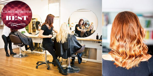 До -76% на услуги для волос в салоне Best