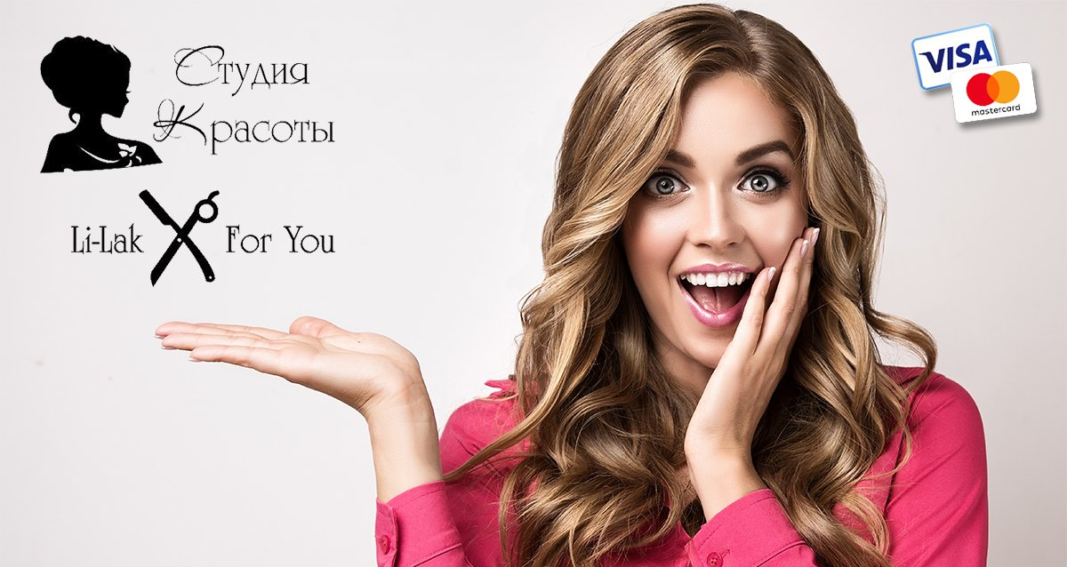 До -80% на услуги для волос в салоне Li-Lak