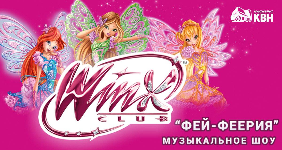 -30% на музыкальное шоу Winx «ФЕЙ-ФЕЕРИЯ»