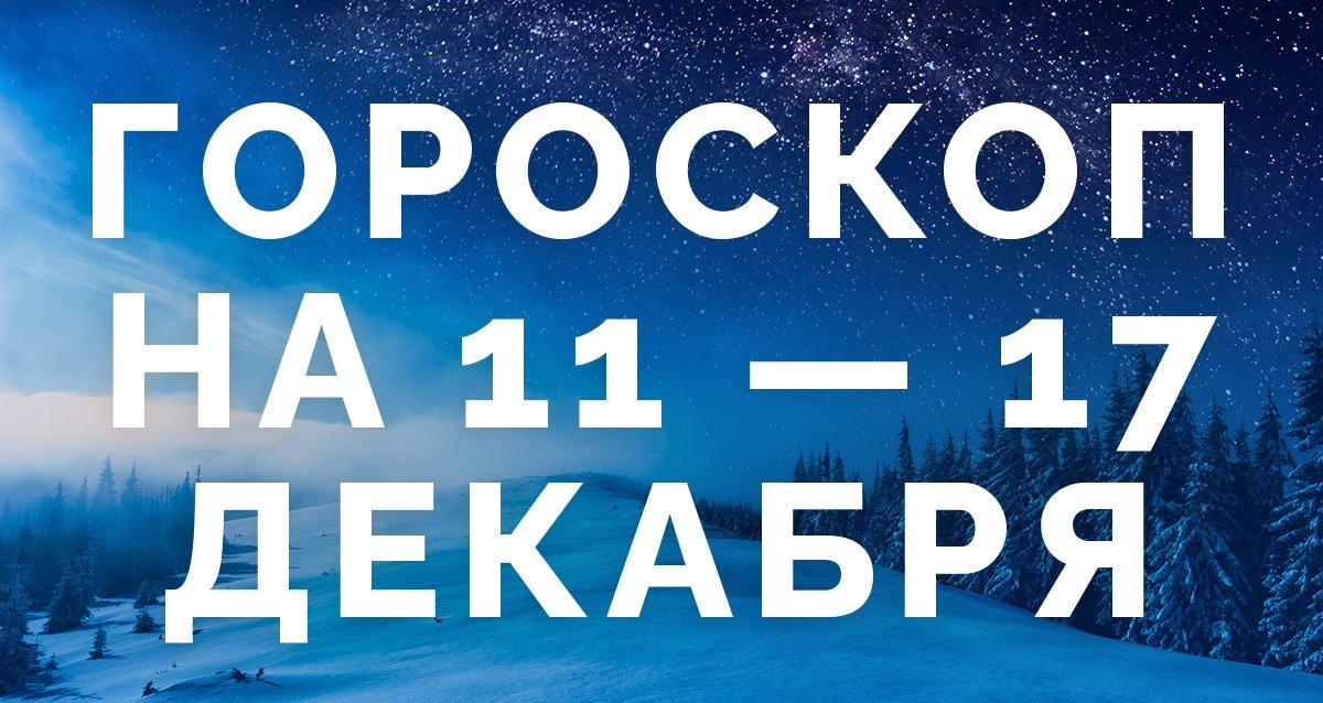 Гороскоп на 11 — 17 декабря
