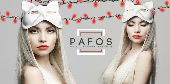 -80% на услуги для волос в салоне PAFOS