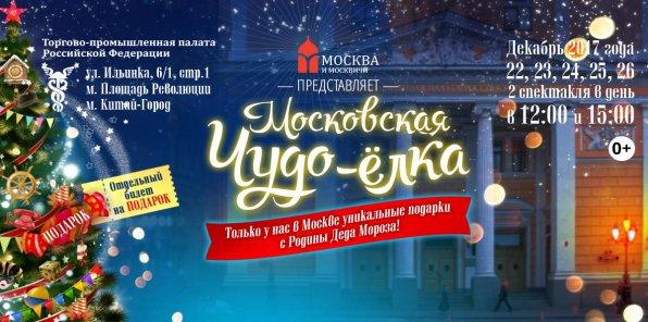 До 20% на билеты на «Московскую чудо-елку»