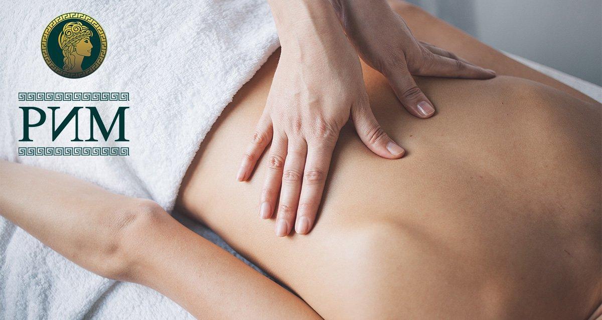До -60% на массаж в клинике «РИМ»