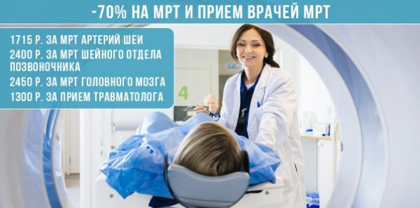 -70% на МРТ и прием врачей
