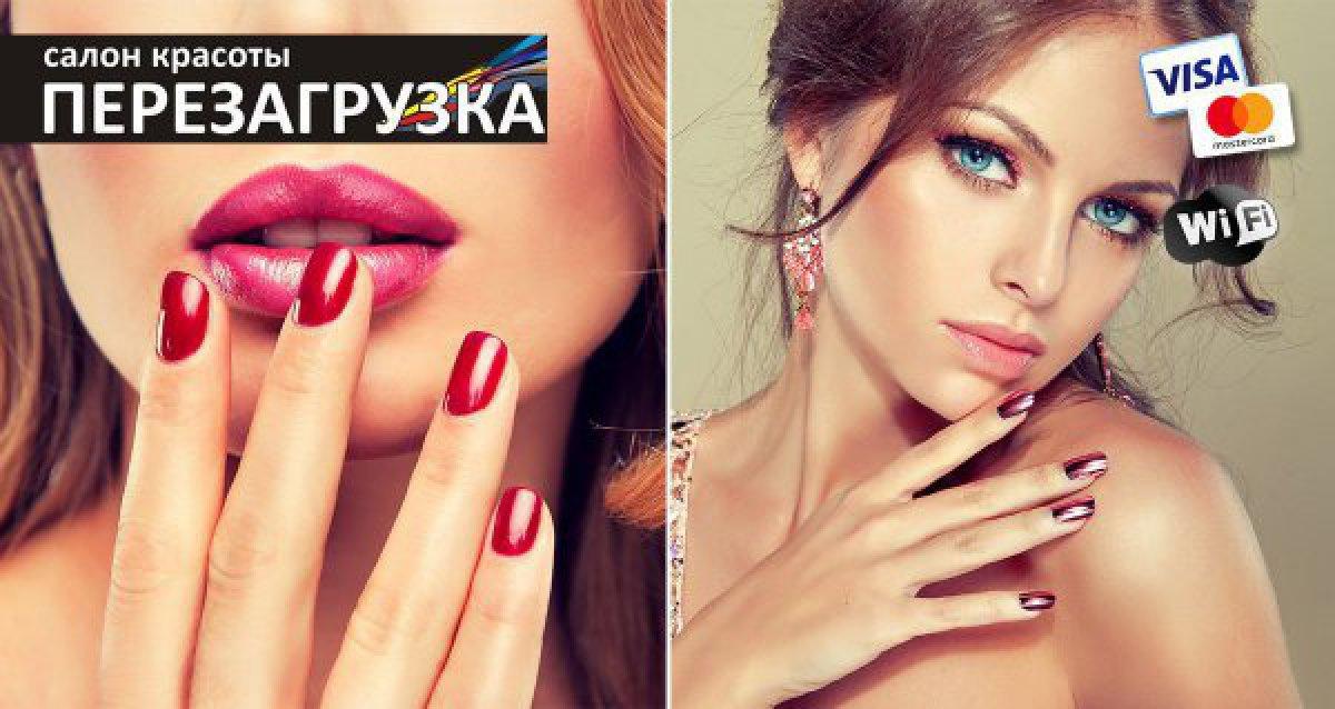 До -80% на ногтевой сервис в салоне «Перезагрузка»