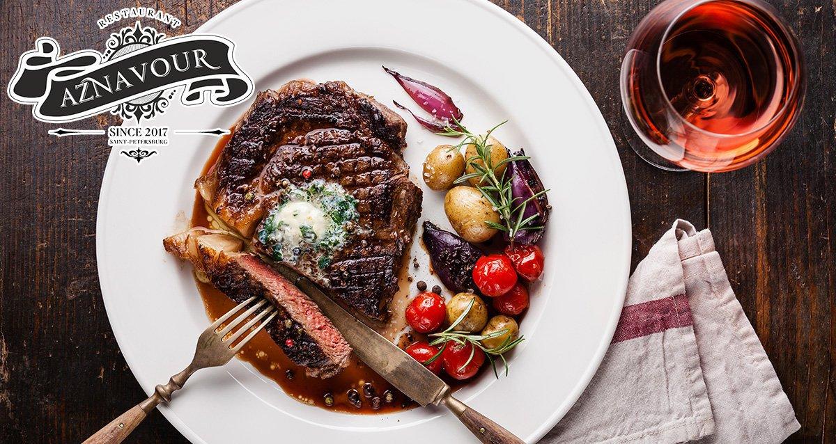 -50% все меню и напитки в ресторане Aznavour