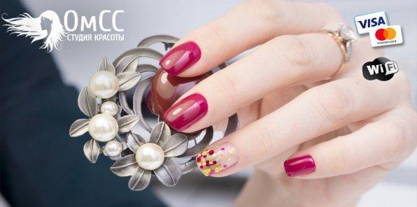 До -84% на ногтевой сервис в студии красоты «ОмСС»