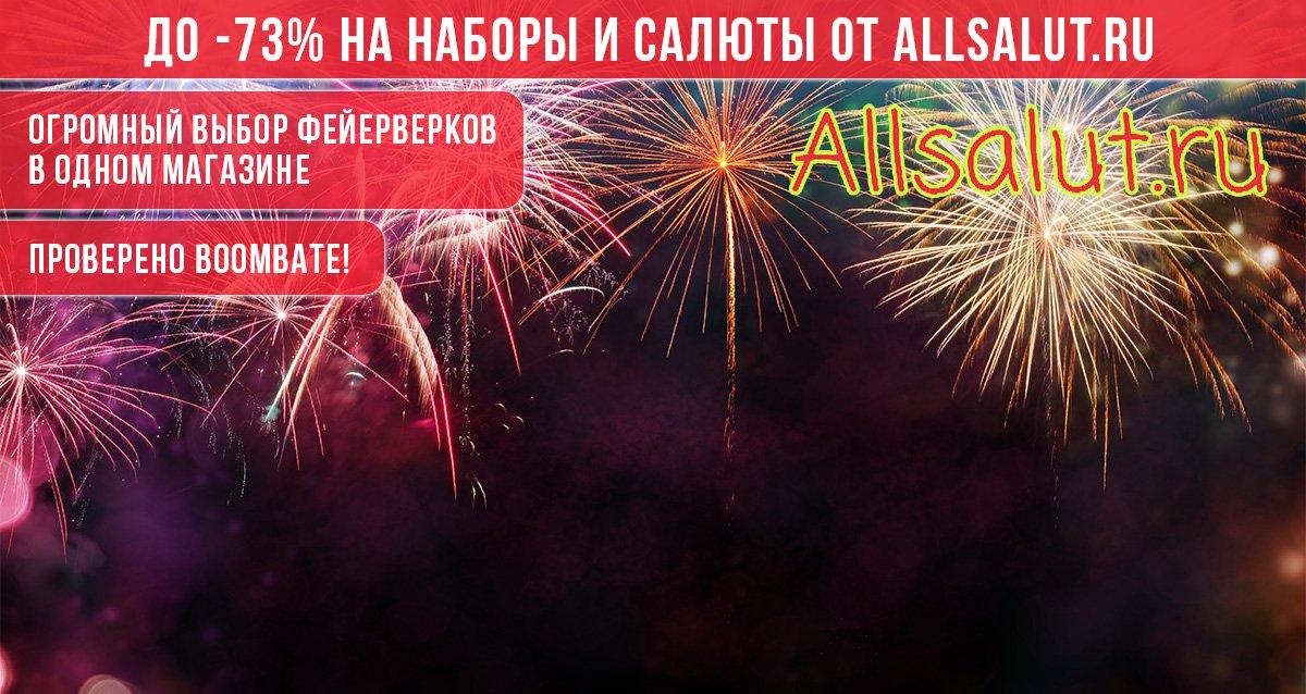 До -73% на наборы и салюты от интернет-магазина allsalut.ru