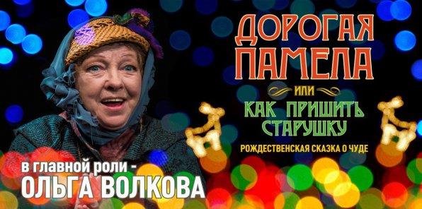 -50% на спектакль-бенефис Ольги Волковой