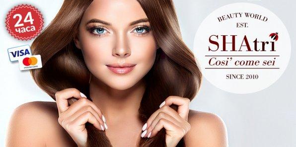 До -80% на услуги в салоне красоты SHATRI