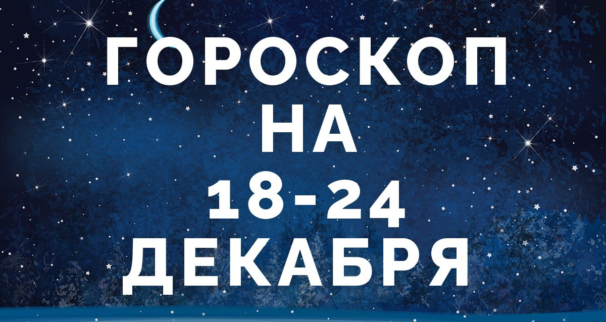 Гороскоп на 18-24 декабря