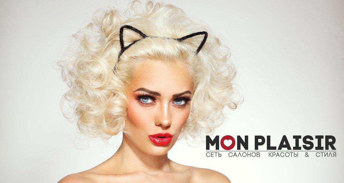 Скидки до 80% на услуги для волос в Mon Plaisir