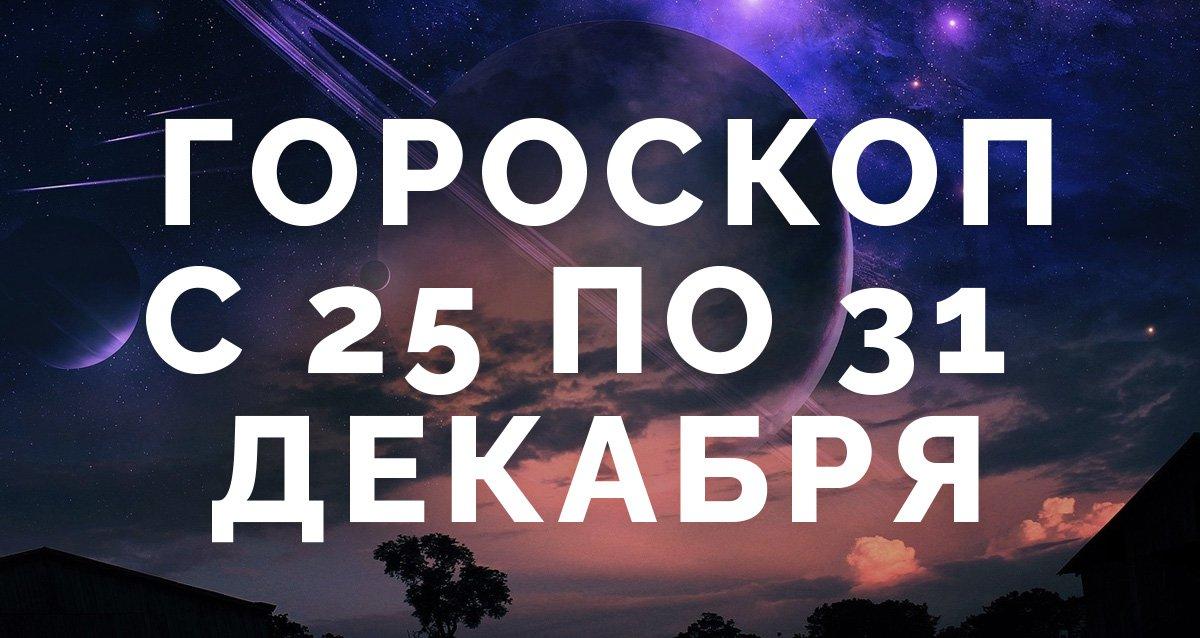 Гороскоп с 25 по 31 декабря