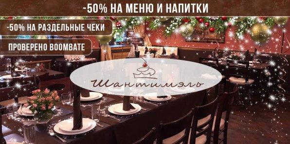 Скидки до 50% на меню, бар и проведение банкетов в ресторане «Шантимель»