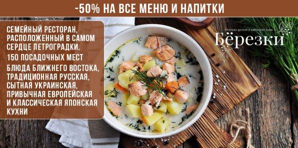 -50% на меню и напитки в ресторане «Березки»