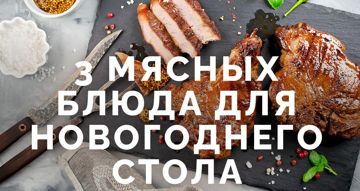 Как угодить Желтой Собаке? 3 мясных блюда для новогоднего стола