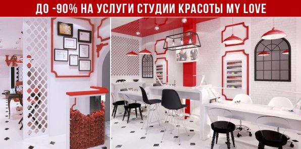 До -90% на услуги студии красоты My Love у м. Парк культуры