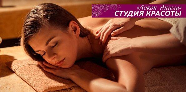 До -35% на массаж в Алтуфьево