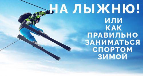 На лыжню! Или как правильно заниматься спортом зимой