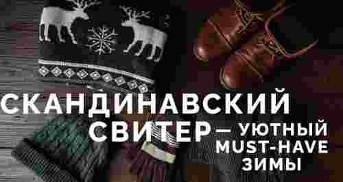 Скандинавский свитер — уютный must-have зимы