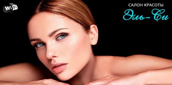 До -70% на косметологию в салоне «Эль-Си»