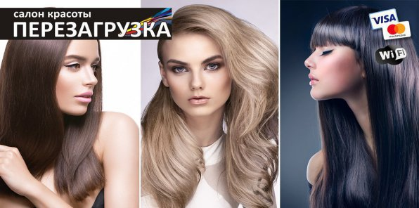 До -80% на услуги для волос в салоне «Перезагрузка»