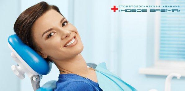 Скидки до 90% от стоматологической клиники «НОВОЕ ВРЕМЯ»