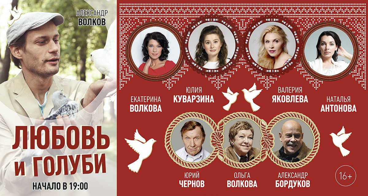 -50% на спектакль «Любовь и голуби»