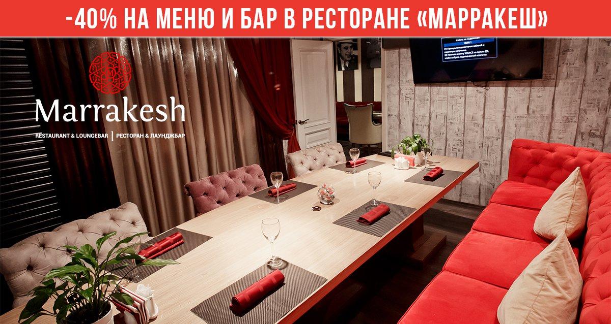 -40% на меню и бар в ресторане «Марракеш»