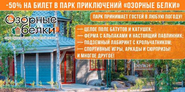 Скидка 50% от парка приключений «Озорные Белки»