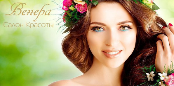 Скидки до 80% на услуги для волос в салоне «Венера»