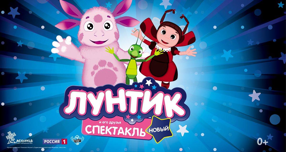 Скидка 30% на шоу «Лунтик и его друзья!»