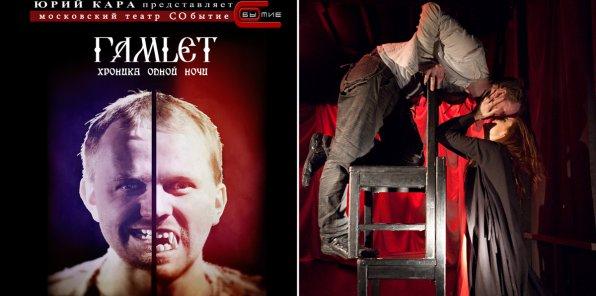 Скидки до 58% на спектакль «Гамлет. Хроника одной ночи»