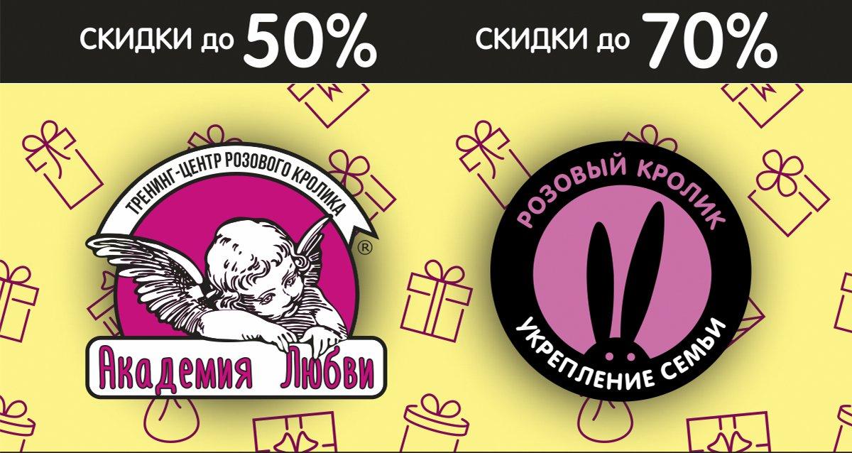 Скидка до 70% в тренинг-центре «Академия Любви» и сети магазинов «Розовый Кролик»