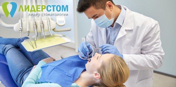 Скидки до 50% на услуги стоматологии «ЛидерСтом»