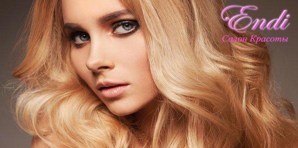 Скидки до 80% на услуги для волос в салоне красоты Endi