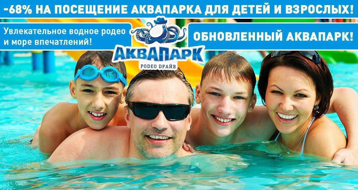 Увлекательное водное родео и море впечатлений! Скидки до 68% на посещение аквапарка «РОDЕО DРАЙВ»