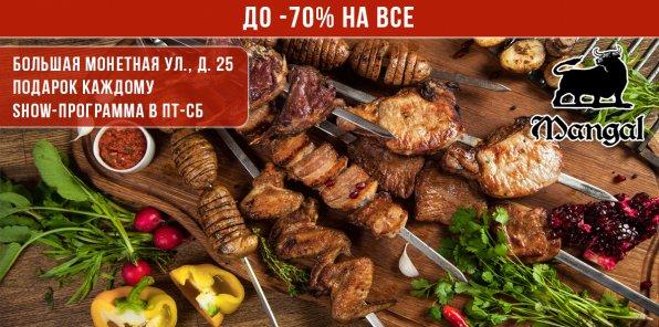 Скидка 50% на все меню и напитки в ресторане Mangal