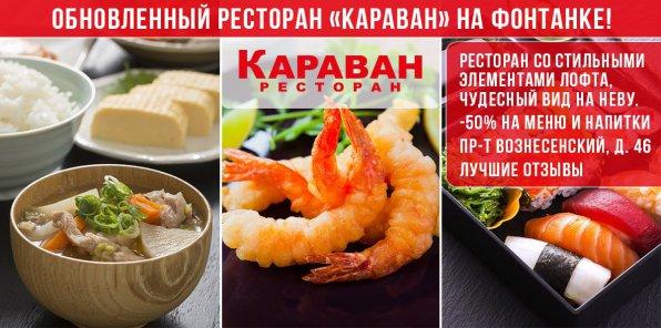 Скидка 50% на меню и напитки в ресторане «Караван»