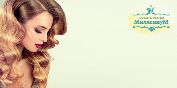Скидки до 72% на услуги для волос в салоне «Миллениум»